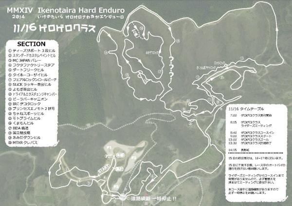 2014ikenotaira_map_gerogero