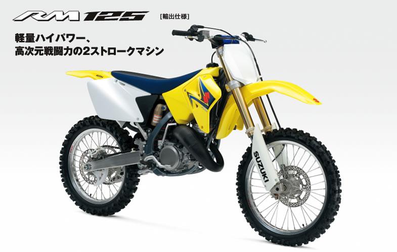 Rm125